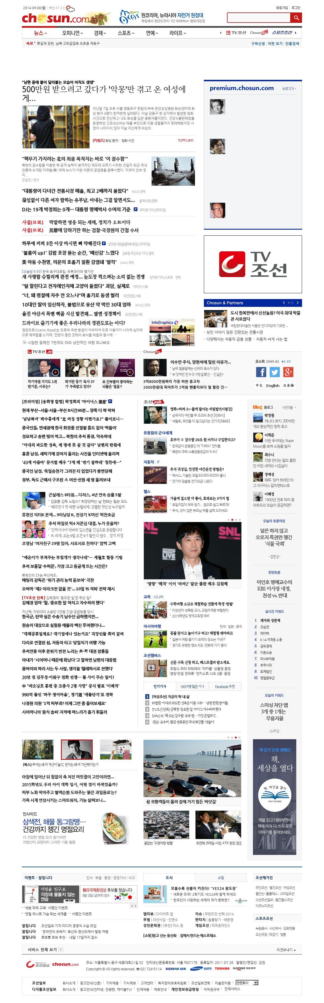 chosun.com at Monday Sept. 8, 2014, 6:02 a.m. UTC