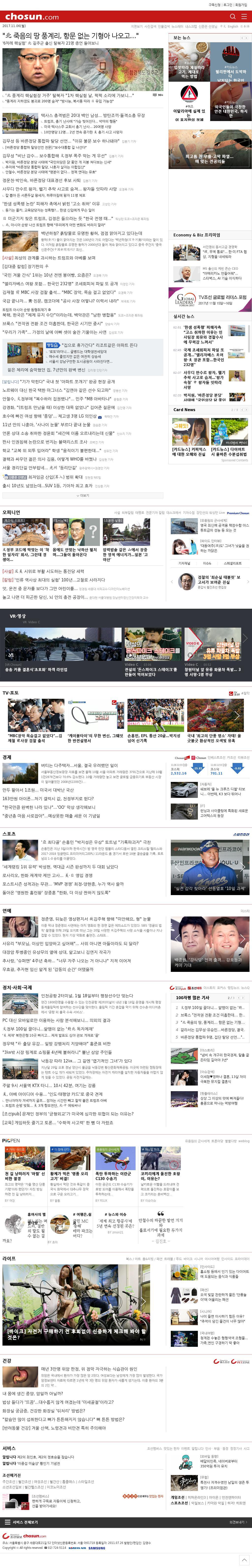 chosun.com at Monday Nov. 6, 2017, 3:01 a.m. UTC